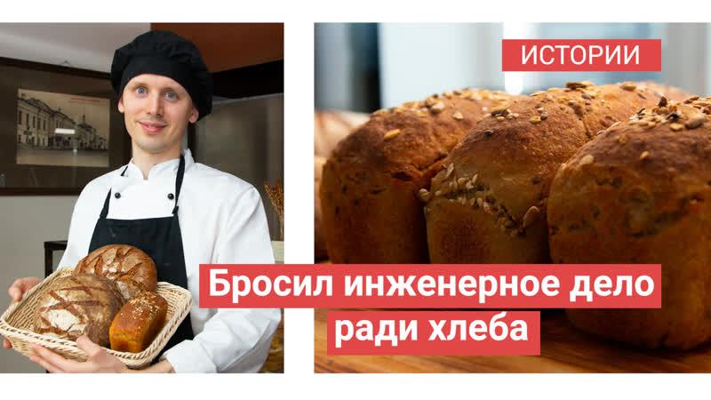 Северодвинец бросил инженерное дело ради хлеба