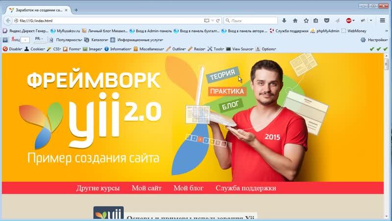 Фреймворк Yii 2 0 с нуля Пример создания сайта Михаил Русаков