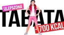 Monika Kołakowska - Jeszcze Mocniejsza Tabata 🔥- 700 KCAL 🔥 | Интервальная табата тренировка (средний и продвинутый уровень)