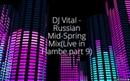 DJ Vital - Russian Mid-Spring Mix(Live in 9)