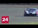 SMP Racing. Экипаж российской команды победил в гонке Blancpain - Россия 24