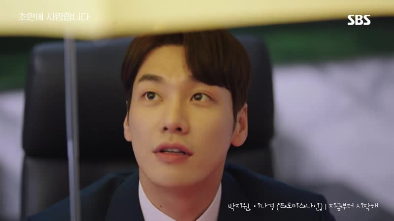 Park Jiwon (박지원), Lee Na Gyung (FROMIS_9) — 지금부터 시작해 [My Secretary Life OST Part.6]