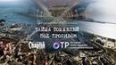 Фильм Путешествие в Балтийск Тайна тоннелей под проливом