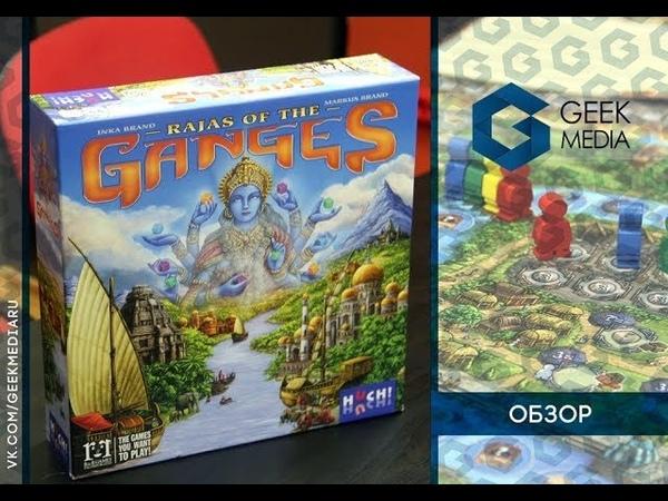 Обзор настольной игры Раджи Ганга Rajas of the Ganges