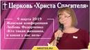 9 марта 2019. Любовь Федорченко - Кто такая женщина, и какая у нас цель. Христианская проповедь