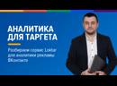 Cервис Loktar для аналитики рекламы ВКонтакте, привязки Яндекс.Метрики и подписок Senler