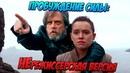 Звездные войны Пробуждение силы в параллельной вселенной Переозвучка