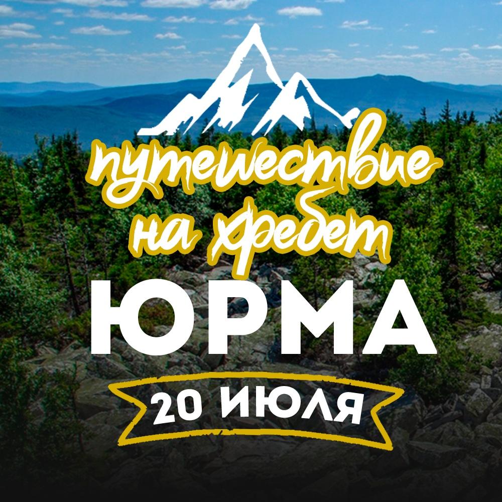 Афиша Екатеринбург ВОСХОЖДЕНИЕ НА ХРЕБЕТ ЮРМА (20.07)