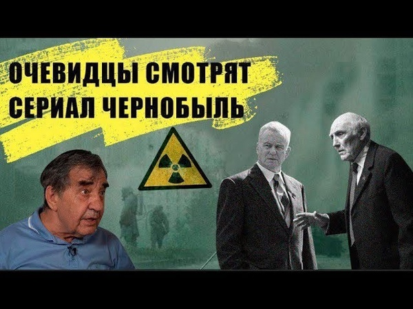 Сериал Чернобыль показали ликвидаторам аварии. Реакция!