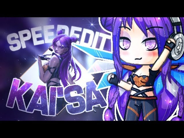 「SPEEDEDIT」▸ KDA - KAISA (Gacha Life)