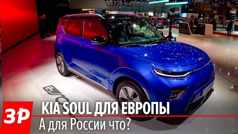 Новый Киа Соул Soul каким он будет у нас И будет ли Kia Soul 2019 Salon de Geneve