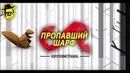ПРОПАВШИЙ ШАРФ McElroy короткометражка