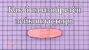 Как был изобретён лейкопластырь - Моменты озарения - Эп.3 (Джессика Орек - TED-Ed)