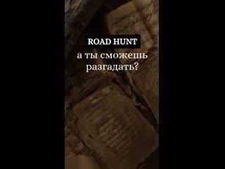 ROAD HUNT авто-квест Томск