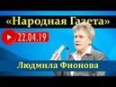 Людмила Фионова (22.04. 2019) Желтые жилеты России