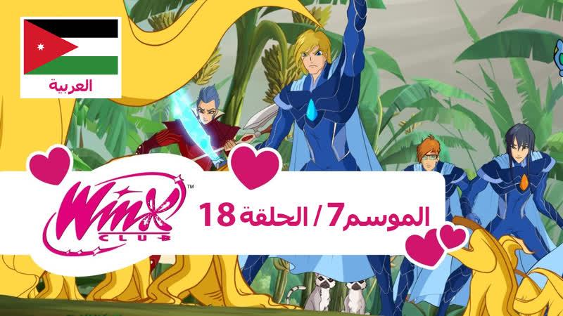 (نادي وينكس: الموسم 7 ,الحلقة 18 - «يوم الموز» (العربية