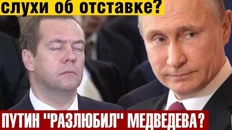 ⭐ ВОЗМОЖНО НАД МЕДВЕДЕВЫМ ВНОВЬ СГУЩАЮТСЯ ТУЧИ / Кому переводить стрелки за Путиным?