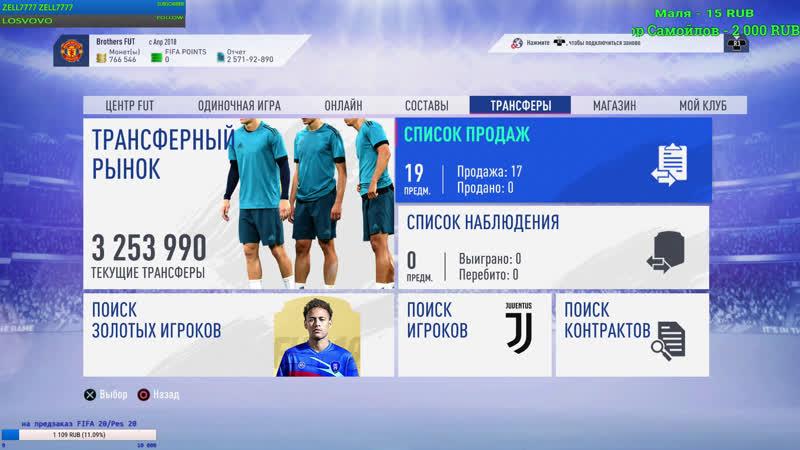 НАРОДНЫЙ ДРАФТ ТОТСЫ FIFA 19 Команда Ultimate PS4