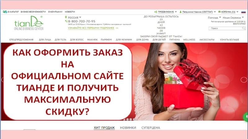📌 Как оформить заказ на официальном сайте Тианде и получить скидку? ➡️