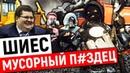 5 ПРИЧИН БЕСПРЕДЕЛА В ШИЕСЕ (Когда даже Путин не помог)
