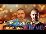 Ляпис Трубецкой - Ты Кинула - кавер - cover - от - ShamanSasha