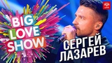 Сергей Лазарев - Шёпотом Big Love Show 2019