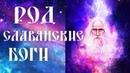 КАК БОГ РОД МИР СОЗДАВАЛ ☼ МИРОВОЕ ДРЕВО ☼ КНИГА КОЛЯДЫ