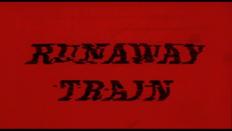 Поезд-беглец (1985 DUB Варус Видео)