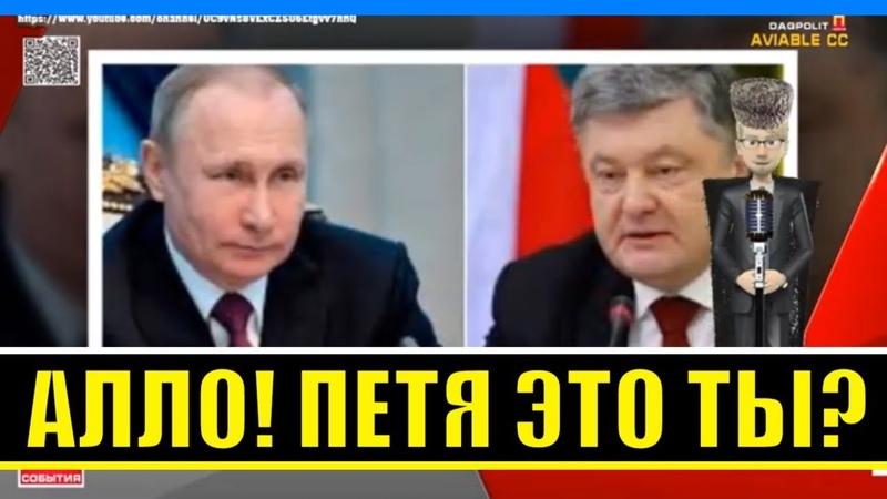Звонок Путина Порошенко всколыхнул Киев! Произошедшее уже не скрыть