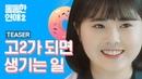 04 07 19 • Chubby Romance 2 Teaser • Laun