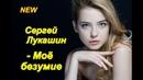 Обалденная новинка 2019 Вы только послушайте Сергей Лукашин - Моё безумие