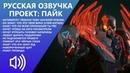 ПРОЕКТ ПАЙК - Русская Озвучка - Лига Легенд