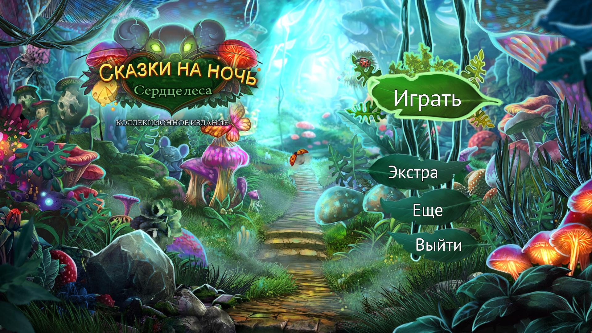 Сказки на ночь: Сердце леса. Коллекционное издание | Tiny Tales: Heart of the Forest CE (Rus)