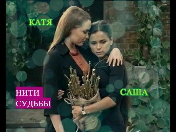 Сериал Нити судьбы / Катя и Саша (Оля) / Fiёur - Будь Моим Смыслом/Отречение