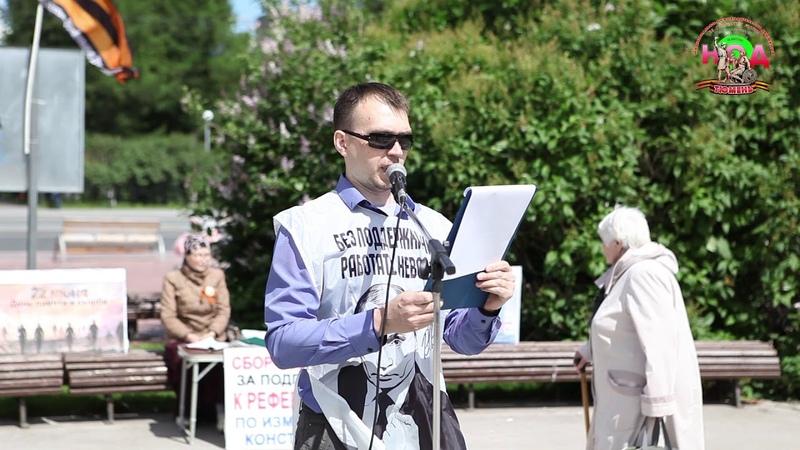 22 июня День памяти и скорби. НОД в Тюмени провело митинг Мы помним. Больше не допустим! (1) 22.6.19