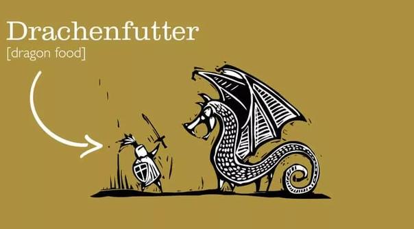 В немецком языке существует слово Drachenfutter, что буквально переводится как «корм дракона»