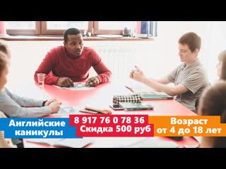 Приглашаем на английские каникулы детей и подростков