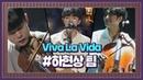 신비로움과 풍성한 사운드를 더한 하현상 팀 ′Viva La Vida′♪ #프로듀서오디션 49800