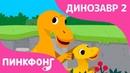 Майазавр Песни про Динозавров Пинкфонг Песни для Детей