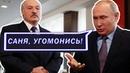 Лукашенко придумал, как разбогатеть на российской нефти! Путин попросил одуматься пока не поздно