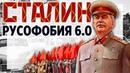 СТАЛИН Русофобия 6 0 Культ личности Сталина Русофобия в СССР