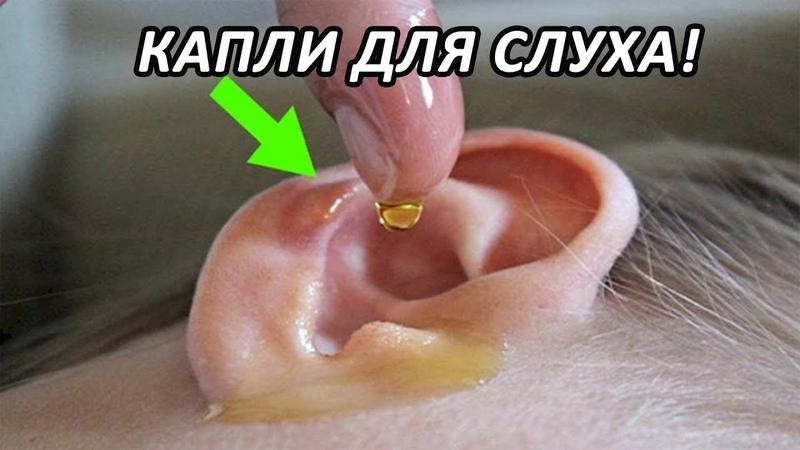 Две капли в уши, и слух улучшается...ActualTime