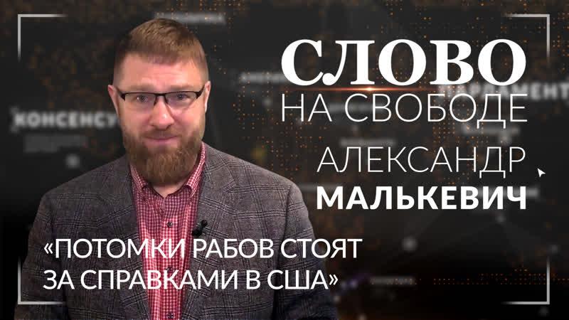 Александр Малькевич «Потомки рабов выстраиваются за справками в США». ФАН-ТВ
