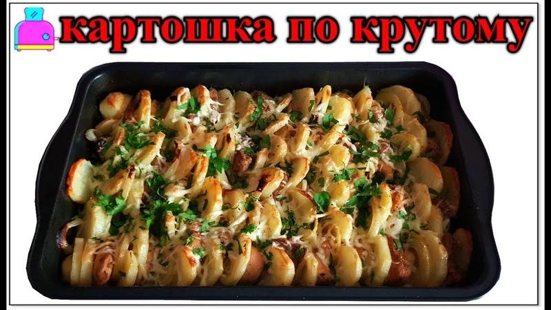 КАРТОШКА ПО КРУТОМУ в духовке. Шикарный рецепт блюда из мяса и картошки...