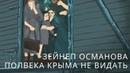 Зейнеп Османова: полвека Крыма не видать