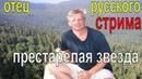Отец русского стрима, он же престарелая звезда ютуба - Хутор ищет новые мотивы
