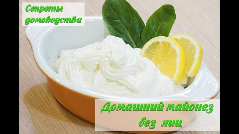 Домашний майонез без яиц за 5 минут. Вкусный, полезный и натуральный! (homemade mayonnaise)