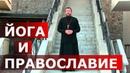 Йога и православие Священник Игорь Сильченков