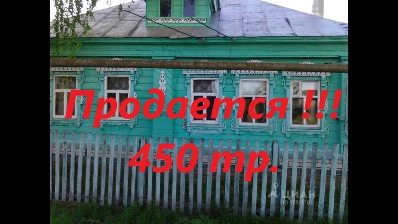 Дом в деревне продажа Газ гараж погреб баня 500 тр
