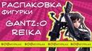 Обзор аниме фигурки Reika Shimohira GANTZ O О Фигурках